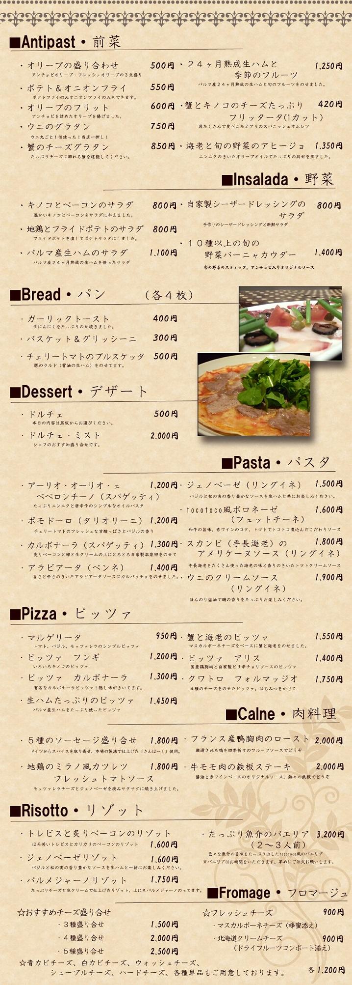 Toco toco dining bar for Bar 88 food menu